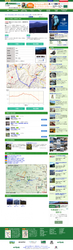 screencapture-www-yamakei-online-com-ag_guide-guide_detail-php-1429865327892