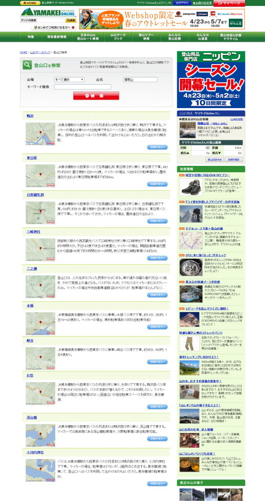 screencapture-www-yamakei-online-com-special2-startp_search-php-1429865567959
