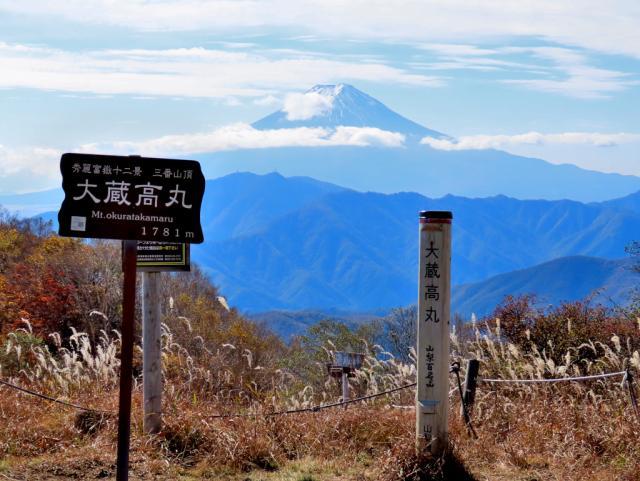 黒岳からハマイバ丸へ 大峠から往復 - 黒岳 大蔵高丸 ハマイバ丸 ...