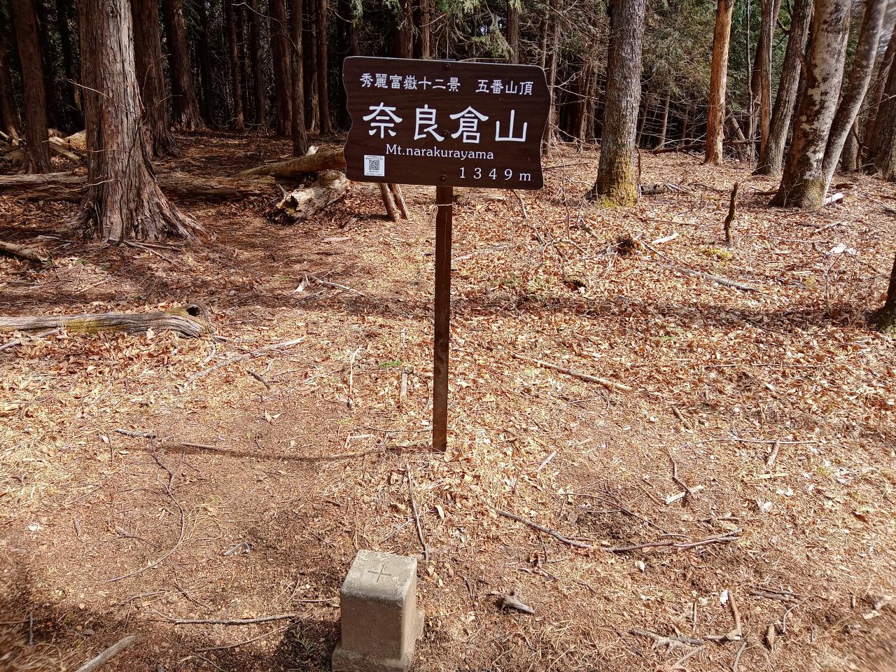 秀麗富嶽十二景(奈良倉山) - 小菅の湯 - 2021年3月20日(土 ...
