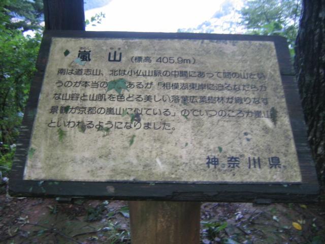 相模嵐山 - 相模嵐山 - 2003年10...