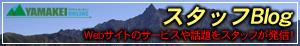 ヤマケイオンライン スタッフBlog