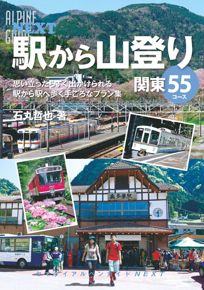 『ヤマケイアルペンガイドNEXT 駅から山登り 関東55コース』