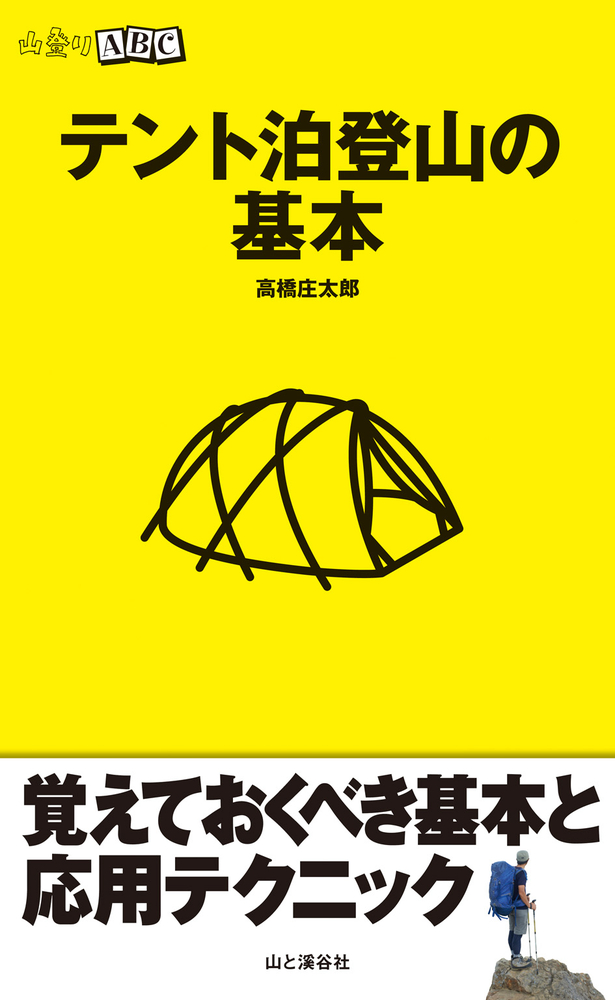 『山登りABC テント泊登山の基本』