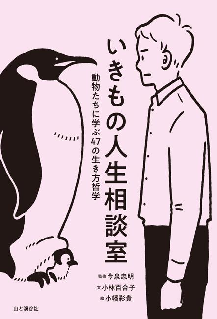 『いきもの人生相談室』