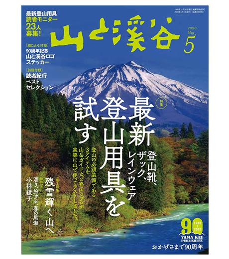 富士 登山 2020 コロナ