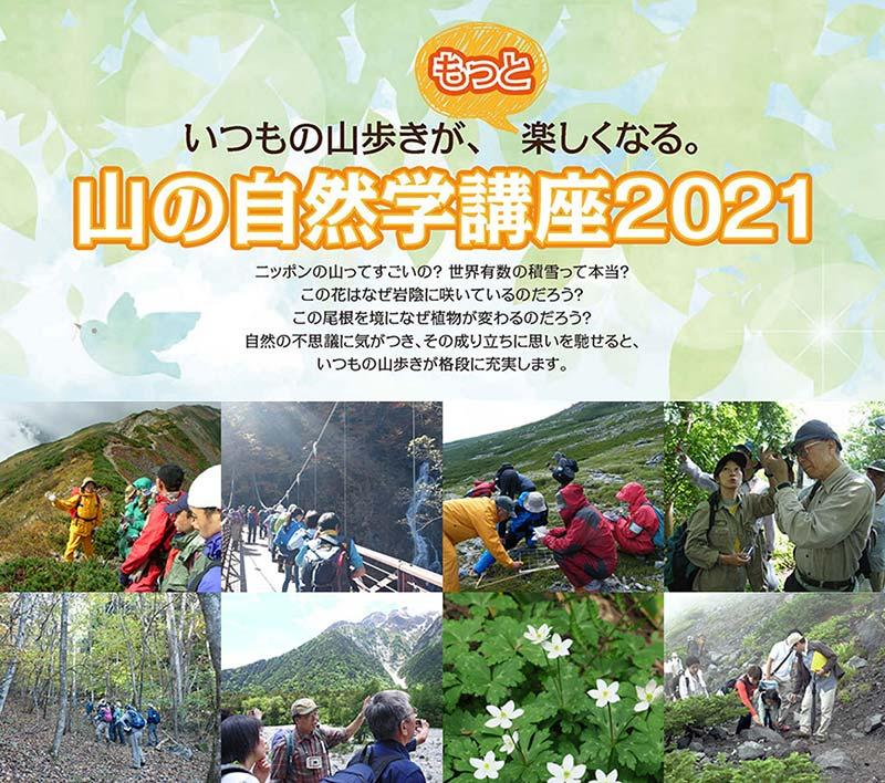 山の自然学講座2021