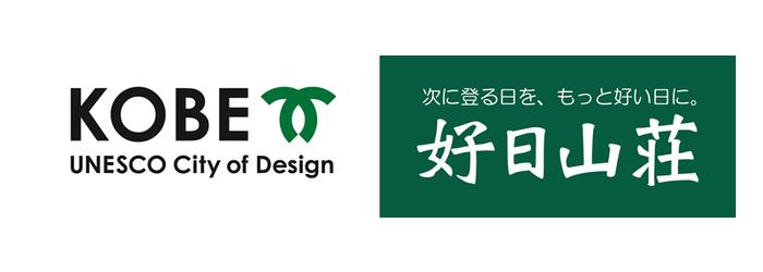 好日山荘と神戸市が事業連携協定