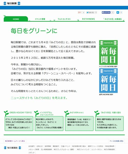 5月4日、毎日新聞が青から緑に! 毎日新聞が、紙面、ウェブサイトで ...