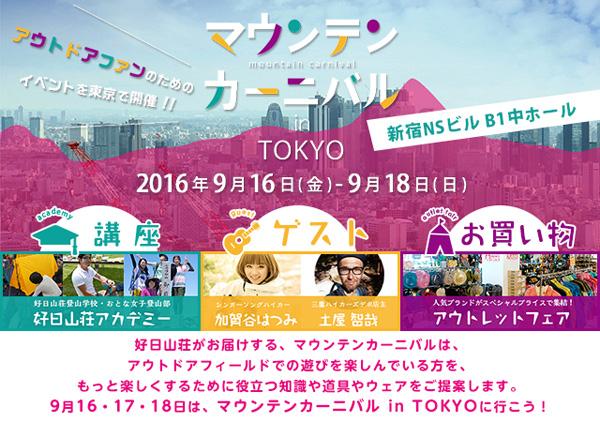 山好き集まれ 好日山荘が マウンテンカーニバル in tokyo を9月16