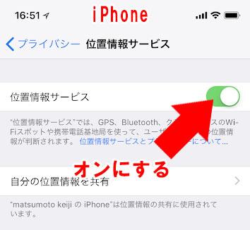 4fe0bc10d1 Androidの場合。位置情報サービスをオンにして、アプリごとの許可もオンにする