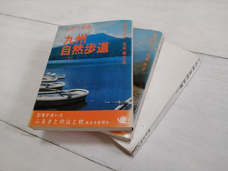 九州自然歩道のガイドブック(上・中・下/西日本新聞社 刊)