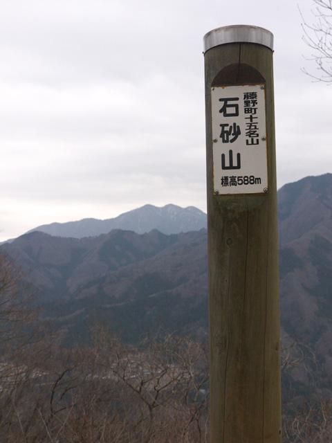 石砂山 - いしざれやま:標高578...