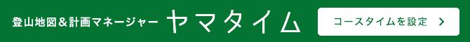計画&登山マジェージャー ヤマタイム