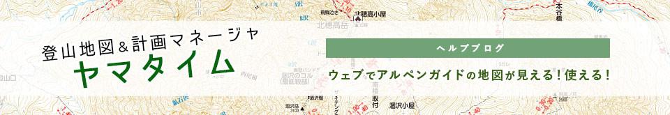 登山地図&計画マネージャ「ヤマタイム」 ヘルプブログ