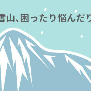 雪山、困ったり悩んだり(9)行ける?行けない? 雪山の天候判断を考えてみるPART1